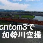 熊本県 加勢川(大六橋付近)