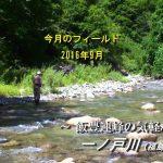 福島県 一ノ戸川