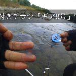 秋田県 米代川